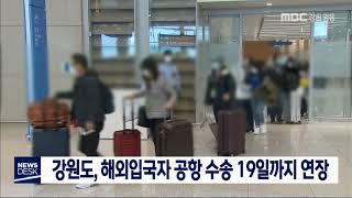 강원도, 해외입국자 공항 수송 19일까지 연장