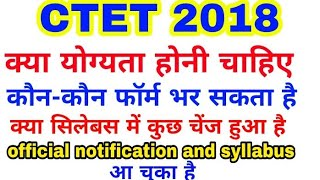 CTET 2018 official notification, syllabus, eligibility, fees full detail Hindi mai