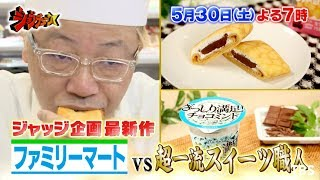 🈓ジョブチューン★ジャッジ企画最新作!ファミマスイーツ★激ウマ袋麺アレンジ公開🈑