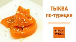 Сладкая тыква по-турецки. Восточный десерт. Рецепт из тыквы