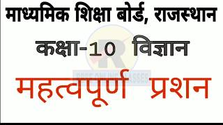 RBSE/BSER CLASS 10th SCIENCE IMPORTANT QUESTIONS || कक्षा 10 विज्ञान महत्वपूर्ण प्रशन