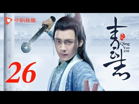 青云志 (TV 版) 第26集 | 诛仙青云志