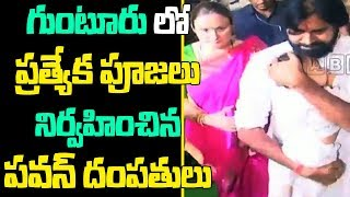 Pawan Kalyan and His Wife Anna Lezhneva Visits Guntur Dashavatara Venkateswara Swamy Temple