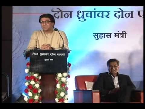 Suhas Mantri Antarctica Book Launch Speech By Raj Thackeray Video video