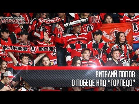 Виталий Попов о победе над Торпедо