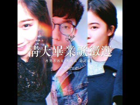 大衛 DAVID.c X 張憶庭 ET Chang【再見不再見 XXX】清華大學畢業歌 lyrics thumbnail