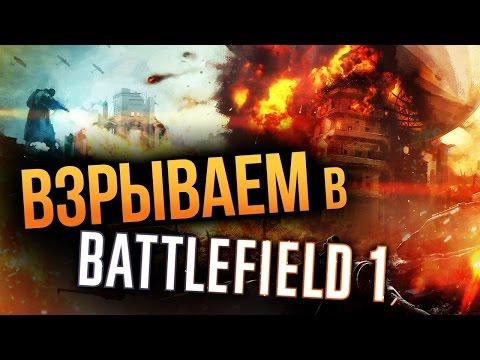 ВЗРЫВАЕМ в Battlefield 1