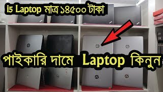 Used Laptop Price In Bangladesh 2019 | Buy HP/Dell/Lenovo/Asus | Second Hand Laptop Market In Dhaka