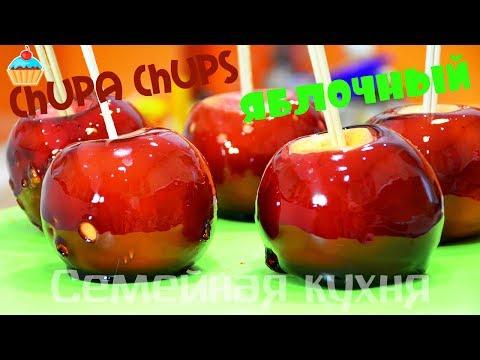 Как сделать Чупа Чупс яблочный! CHUPA CHUPS de manzana.