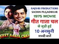 Geet Gaata Chal Film Unknown Facts | Sachin Pilgaonkar | Sarika | Madan Puri | Rajshri Productions
