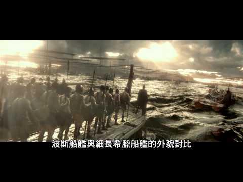 300壯士:帝國崛起 - 從陸戰到海戰篇