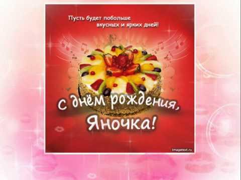 Поздравления с днем рождения с именами яна