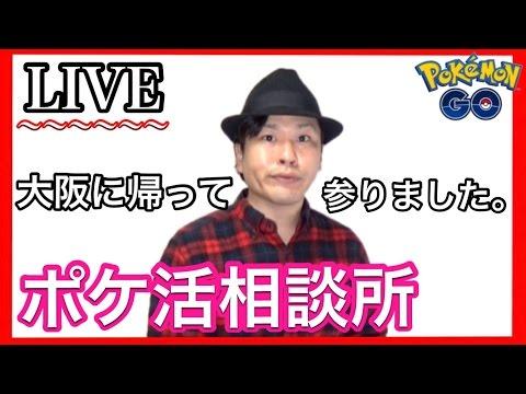 【ポケモンGO攻略動画】【ポケモンGO】大阪に帰って参りました【ポケ活相談所】