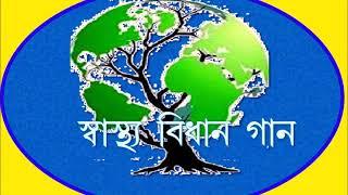 Sastha bidhan gaan