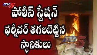Locals Set Fire To Dambriguda police Station Over MLA Assassination