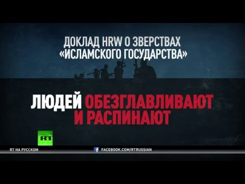 Human Rights Watch о ситуации в Сирте: боевики ИГ казнят военных и мирных жителей