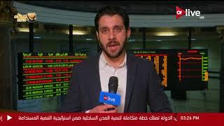 متابعة لمؤشرات البورصة المصرية في ختام جلسة تداول اليوم ـ الخميس 1 مارس 2018