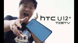 《值不值得买》第253期:手机界的难兄难弟(下集) HTC U12+