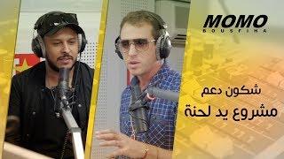 Fnaire avec Momo -  شكون دعم مشروع يد لحنة