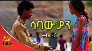 "Ethiopia: A Yonas Abraham Film ""Sabawiyan"" ሳባውያን NEW! Ethiopian movie - Trailer"