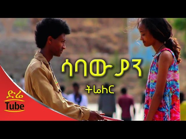 "Ethiopia: A Yonas Abraham Film ""Sabawiyan"" - NEW! Ethiopian movie - Trailer"