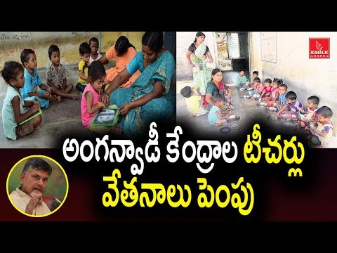 Chandrababu Naidu Announces Hike to Anganwadi Worker Salaries| Eagle Andhra