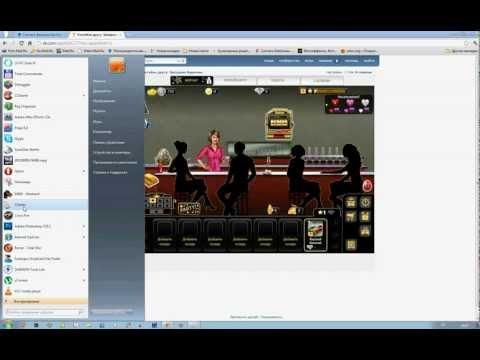 Посмотреть ролик - Взлом ВК игры Коктейль другу. Звездные бармены&qu