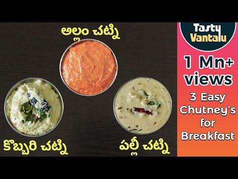 Allam Chutney | Kobbari Chutney | Palli Chutney | Chutney for Dosa , idli & tiffins