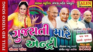 Download GUJARATI MARE ENTRY | FULL HD VIDEO SONG | SONAL PATEL | NEW DJ SONG | LALEN MUSIC 3Gp Mp4