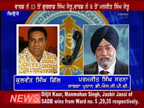 Channel Punjabi Interviews Paramjit Sarna, Avtar Makkar Post DSGMC 2013 Results