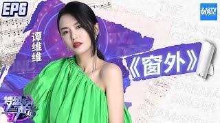 [ CLIP ] 谭维维翻唱《窗外》获JJ林俊杰真传!《梦想的声音3》EP6 20181130 /浙江卫视官方音乐HD/