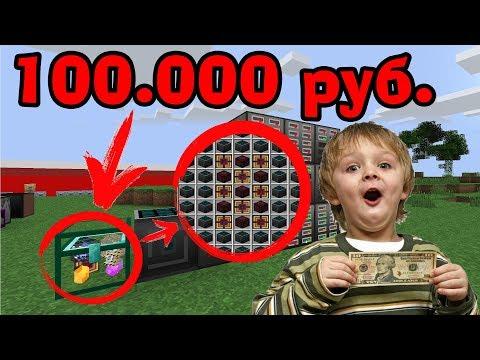 ВЕЩЕЙ НА 100.000 РУБЛЕЙ!!! КТО-ТО ПОТРАТИЛ 100к НА МАЙНКРАФТ...