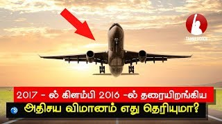 2017 - ல் கிளம்பி 2016 -ல் தரையிறங்கிய அதிசய விமானம் எது தெரியுமா? - Tamil TV