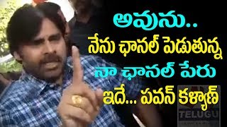 Pawan Kalyan Starred Tv Channel | Channel Name Revealed by Pawan Kalyan | JanaSena Tv