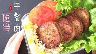 『Eng Sub』百搭便当【午餐肉 】自己做最放心手工就能做 Homemade luncheon meat【田园时光美食 2019 011】