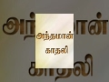 Anthamaan Kathali is listed (or ranked) 16 on the list The Best Manorama Movies