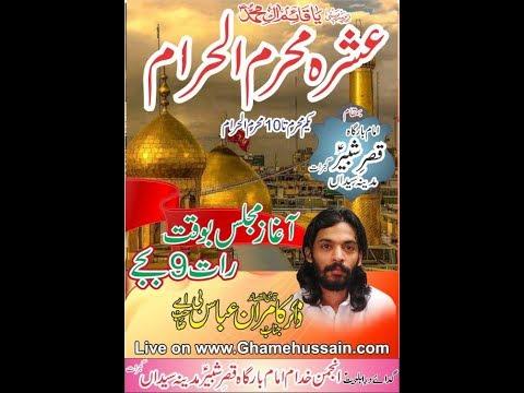 6 Muharram 2018 from imam bargah qasre shabbir A.S madina syedan gujrat