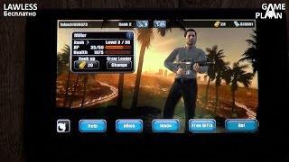LAWLESS - бандитский тир в стиле GTA 5 для Android