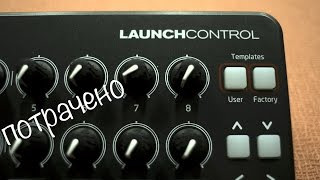 Novation Launch Control. Обзор