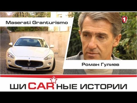 Maserati Granturismo, тест-драйв