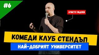 Stand up Comedy в България с Христо Радоев #6 Комеди Клуб София