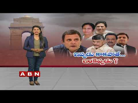Rahul Gandhi Has Not Yet Taken Decision On Poll Alliance Ahead Of Assembly elections | ABN Telugu