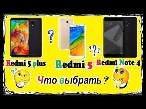 Xiaomi Redmi 5 VS 5+. Полный обзор. Что же лучше купить и почему? Или вообще Redmi note 4?