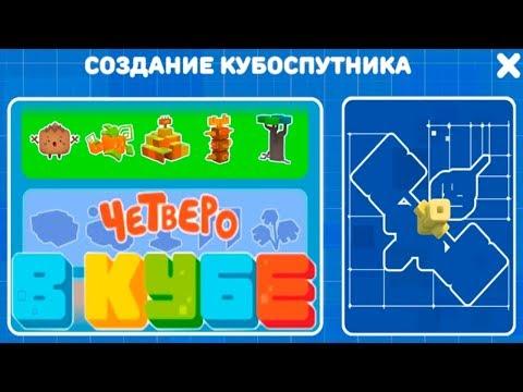 Четверо в кубе #4 Собрана ПЕРВАЯ деталь Спутника! Детское Игровое видео по Мультику Let's Play