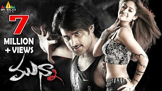 Munna Telugu Full Movie | Latest Telugu Full Movies | Prabhas, Ileana | Sri Balaji Video