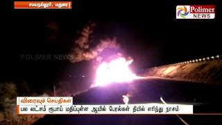 Madurai Highways - Fire Accident at Goods Lorry ; Goods worth Lakh were ashed   Polimer News