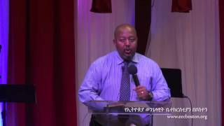 What God Needs From us preaching by P/r Yonatan Tekle