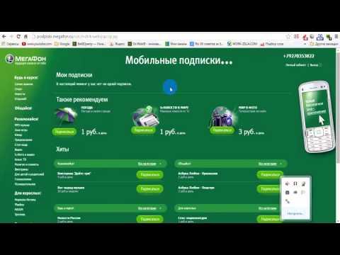 Видео как проверить подписки на Мегафоне с телефона
