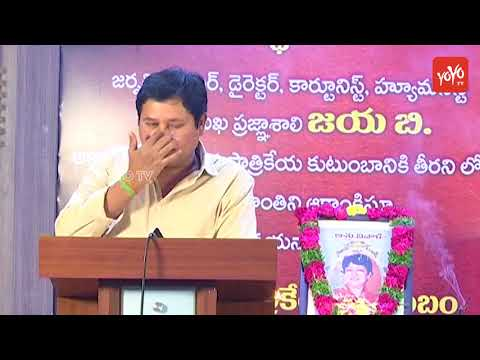 Tollywood Director BA Jaya Condolence Meet By Telugu Film Journalists | YOYO TV Channel