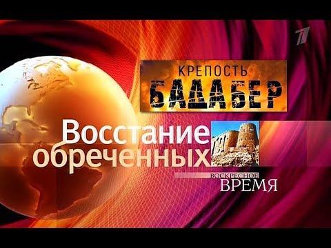 Крепость Бадабер: Восстание обречённых (2018)